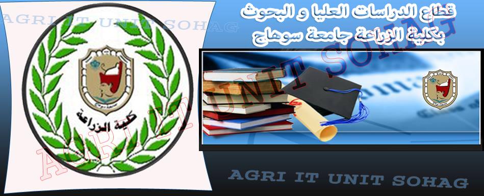 post-stu-agr-logo-14-02-2015